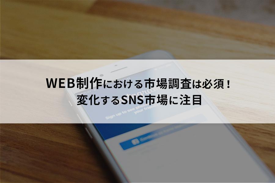 Web制作における市場調査は必須!変化するSNS市場に注目